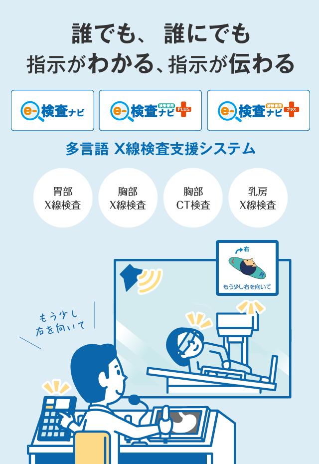 誰でも、誰にでも、指示がわかる、指示が伝わる|X線検査等支援システム「e-検査ナビ」「e-検査ナビPLUS」「e-検査ナビプラス」