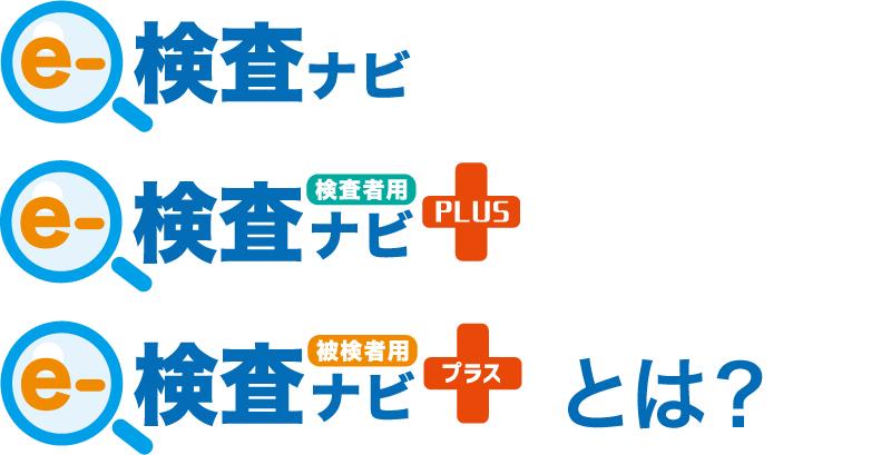 e-検査ナビ/e-検査ナビPLUS/e-検査ナビプラスとは?