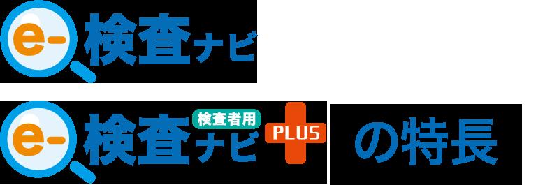 e-検査ナビ/e-検査ナビPLUSの特徴