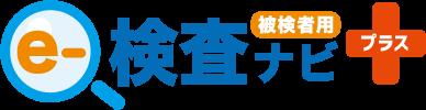 e-検査ナビプラス