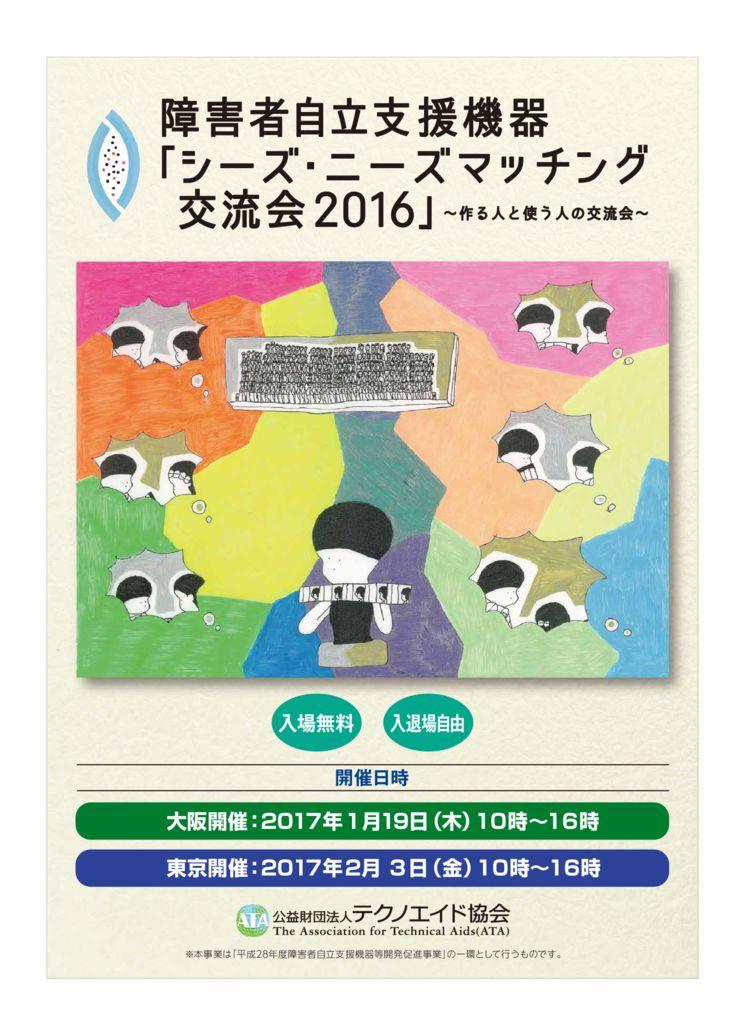 シーズ・ニーズマッチング交流会2016