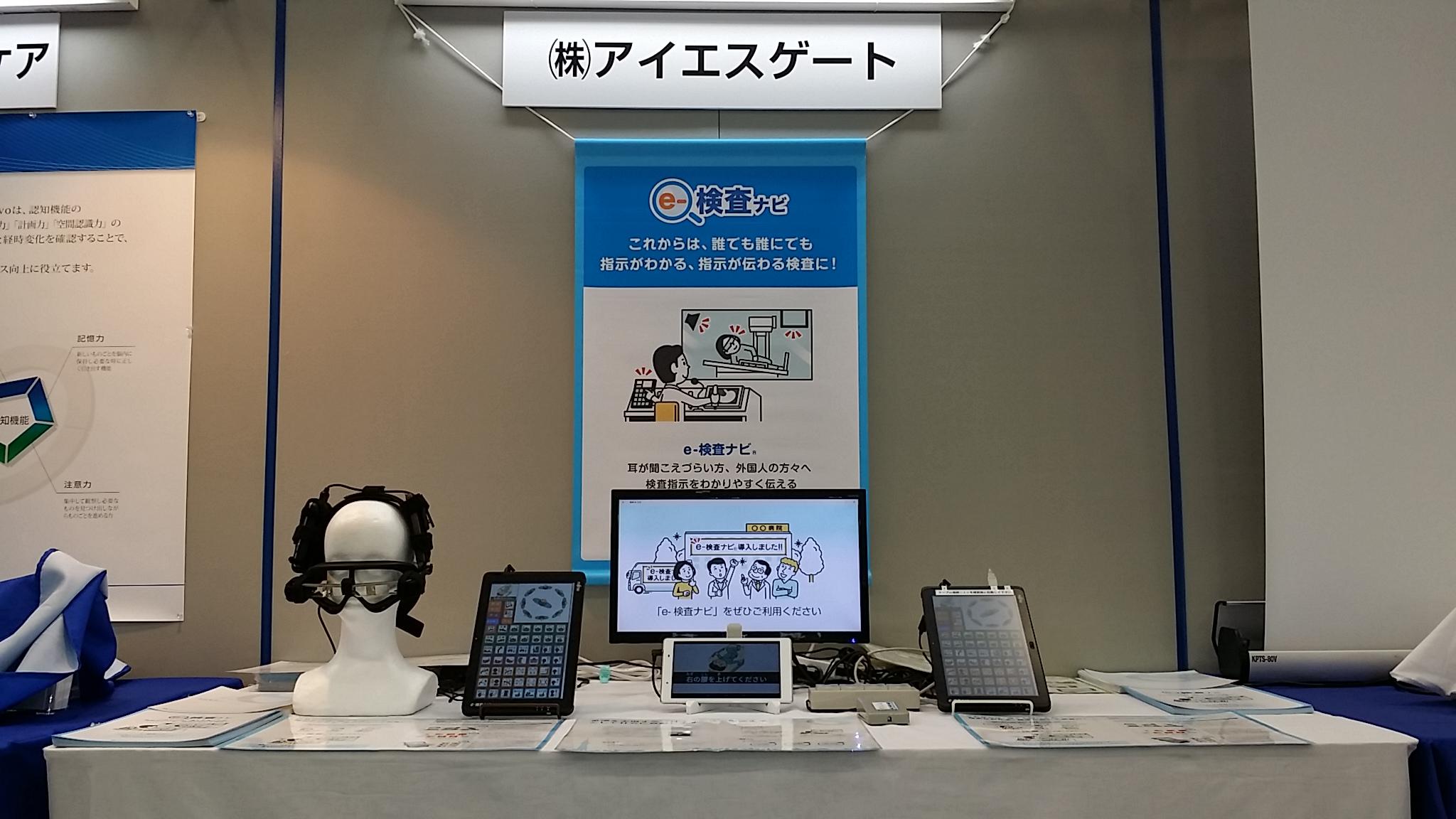 日本総合健診医学会第46回大会
