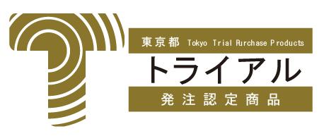 東京都トライアル発注認定制度
