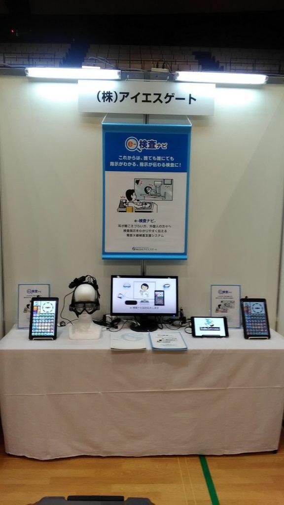 第33回日本診療放射線技師学術大会