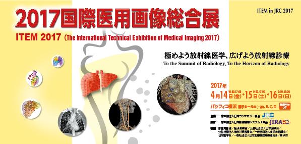2017国際医用画像総合展