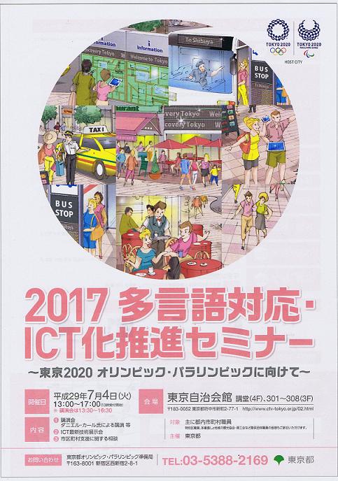 2017-多言語対応・ICT化推進セミナー